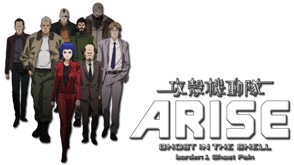 ghost in the shell arise border ghost pain